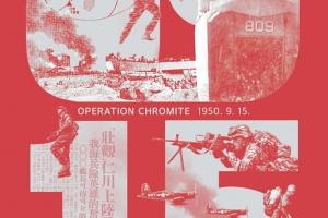 1950년 9월 15일 인천...