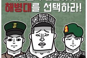 대한민국 젊은이여 해...